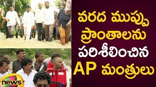 AP Ministers Inspects Flood Affected Areas In East Godavari District | AP Latest News | Mango News