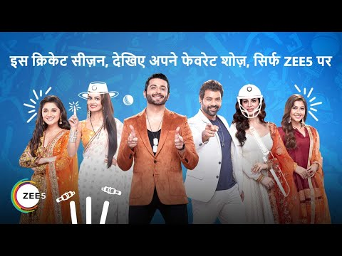Cricket season Mein apne favourite ZEE TV and &TV Shows Ka Mazaa