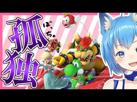 【LIVE】スーパーぼっちマリオパーティ【宗谷いちか / あにまーれ】
