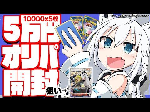 【ポケカ開封】10000円☓5枚の高額オリパを開封して爆アドになれるか!?【ホロライブ/白上フブキ】