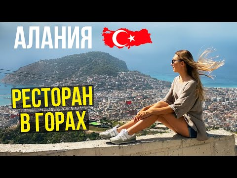 ЕДА В Турции — Баранина НА УГЛЯХ, ВКУСНО и НЕДОРОГО, Ресторан в ГОРАХ Алании, А ТУРИСТЫ НЕ ЗНАЮТ!