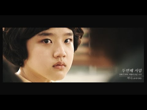 The 2nd Drawer (OST. The Queen's Classroom)
