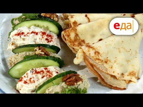 Закусочные блинчики | Кухня по заявкам | Илья Лазерсон