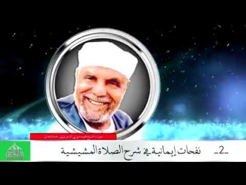 -2- نفحات إيمانية في شرح الصلاة المشيشية للشيخ محمد متولي الشعراوي رحمه الله تعالى