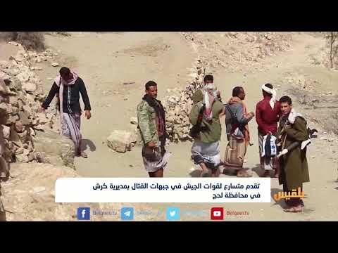 تقدم متسارع لقوات الجيش في جبهات القتال بمديرية كرش في محافظة لحج | تقرير: سامح عبدالوهاب