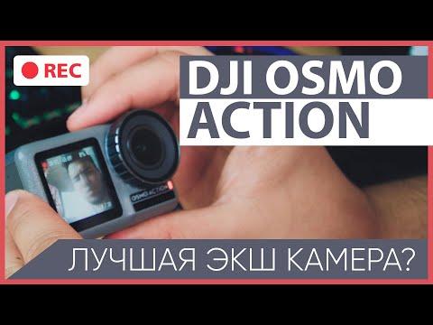 DJI Osmo Action - Лучшая экшн камера 2019? photo