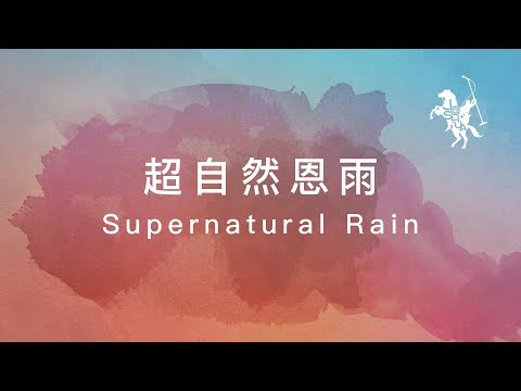 -  / Supernatural Rain MV