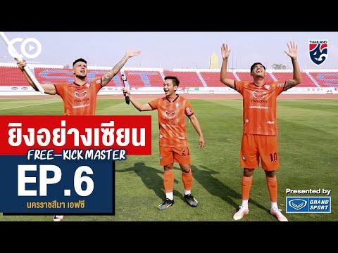 นครราชสีมา เอฟซี มูริลโล่ , ชนัตพล , ชิตชนก   ยิงอย่างเซียน FreeKick Master EP.6