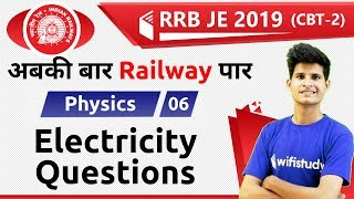 6:00 PM - RRB JE 2019 (CBT-2) | Physics by Neeraj Sir | Electricity Questions