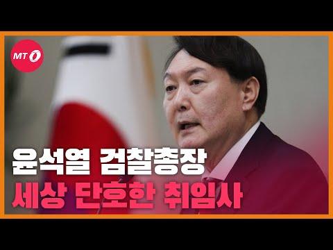 """文정부의 두번째 검찰총장, 윤석열 """"국민과 함께"""""""