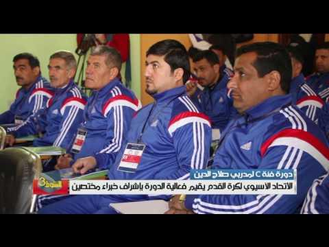 الشوط الثالث مع الكابتن محمد الناصر..مشكلة ملعب العراق والسعودية..16 1 2017..الشرقية نيوز