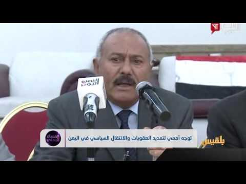 توجه أممي لتمديد العقوبات والانتقال السياسي في اليمن | تقرير: منصور النقاش