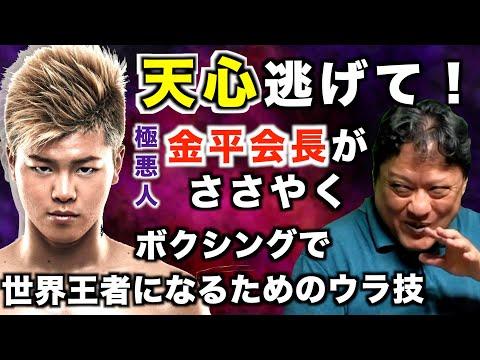 金平会長ならボクサー那須川天心をどう育てる!?弱い○○と闘わせて世界的に名前を売る方法は私の得意なやり方ですよ!