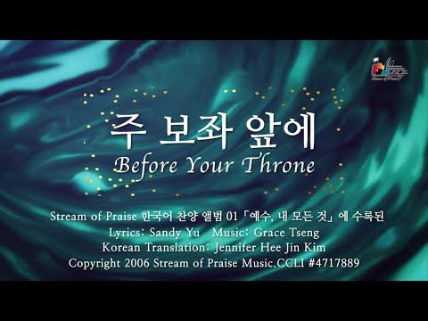 Before Your ThroneOfficial Lyrics MV - Stream of Praise Korean Praise & Worship Album (1)