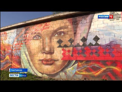 На техзданиях «Т Плюс» появились красочные граффити