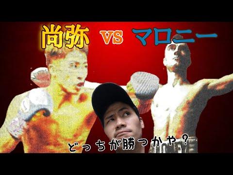 【井上尚弥VSモロニー】元WBA王者江藤光喜が試合予測!