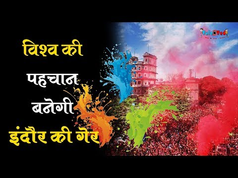 UNESCO को भेजी जाएगी Indore गैर की Documentary | RangPanchami Ger Indore 2019 | Talented India News