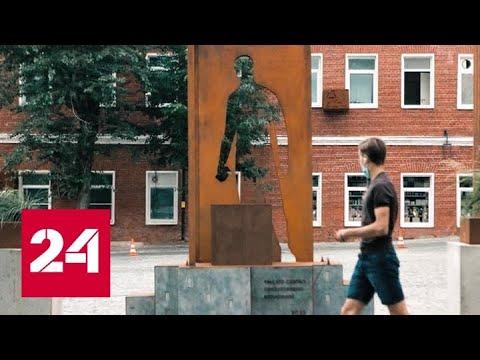 В Москве поставили памятник курьеру