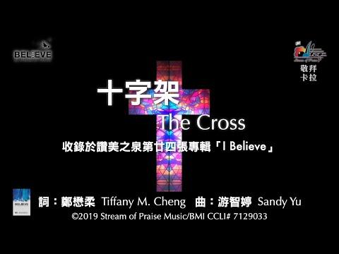 The CrossOKMV (Official Karaoke MV) -  (24)