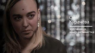 РЕАЛЬНЫЙ РАЗГОВОР квир-активисткой
