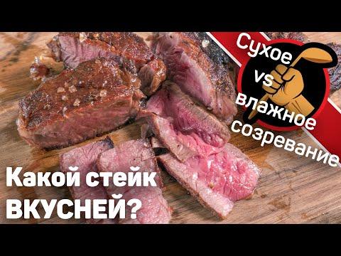 Сухое и влажное созревание мяса. При каком методе стейк из говядины получается вкуснее.