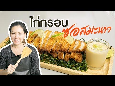 ไก่กรอบซอสมะนาว  เมนูร้านอาหาร ทำกินเองได้ สอนทำอาหาร ทำอาหารง่ายๆ | ครัวพิศพิไล
