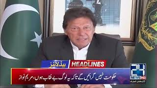 News Headlines | 2:00am | 23 May 2019 | 24 News HD