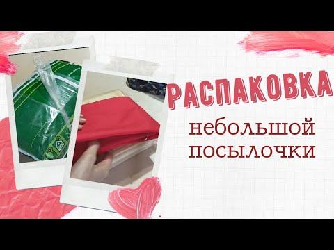 Распаковка посылочки с тканями