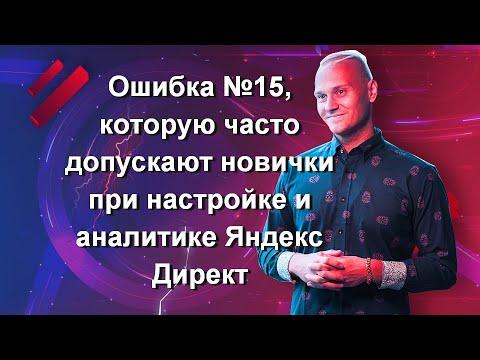 Ошибка №15, которую часто допускают новички при настройке и аналитике Яндекс Директ