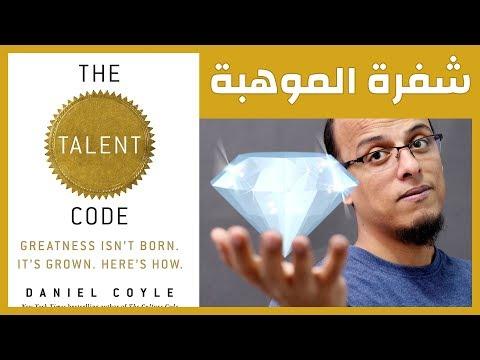 علي وكتاب - شفرة الموهبة The Talent Code