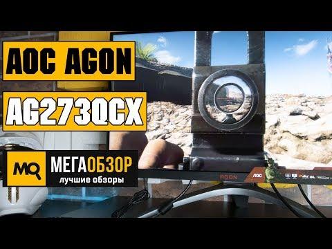 AOC AGON AG273QCX обзор монитора - UCrIAe-6StIHo6bikT0trNQw