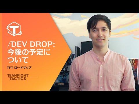 TFT Dev Drop: 今後の予定について – チームファイト タクティクス