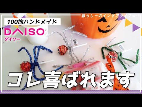 超簡単なのに子供達に喜ばれた「ハロウィンお菓子ラッピング3つ」をご紹介✨