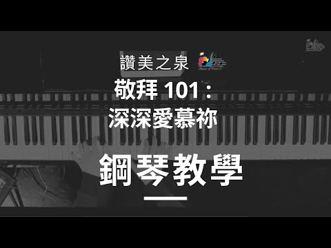 [ Deeply Adore You] -  Piano Tutorial   101