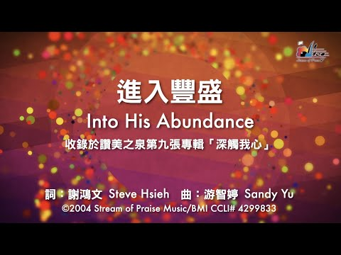 Into His Abundance MV -  (09)  How Precious You are to Me