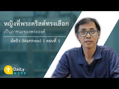 [DAILY WORD]   (Matthew) 1  1