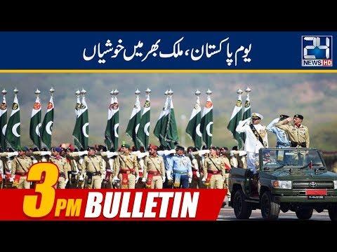 News Bulletin | 3:00pm | 23 March 2019 | 24 News HD