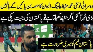 Muhammad Hafeez Injry Update    2nd T20 Match Pak Vs South Africa - Mussiab Sports