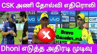 CSK அணி தோல்வி எதிரொலி MS Dhoni எடுத்த அதிரடி முடிவு | CSK vs MI | Dhoni