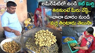 అమీర్ పేట్ లో ఉండి కట్ మిర్చి తినకుంటే మీరు వేస్ట్ | Crispy Cut Mirchi Masala | Famous Street Food