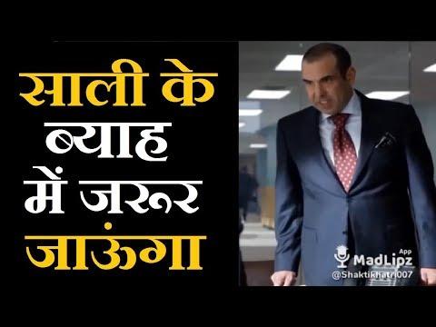 Wedding Season साली के ब्याह में जरूर जाऊंगा - Haryanvi Madlipz Funny Dubbing Video By Shakti Khatri