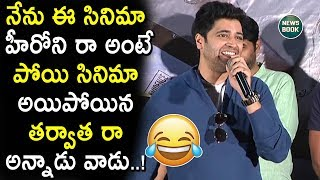 Adavi Sesh Shares His Funny Incidents in Evaru Movie Theaters | Evaru Thanksmeet | NewsBook