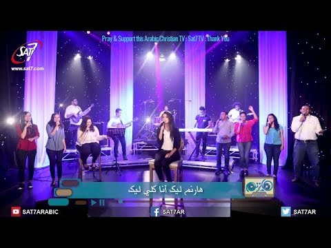 Sing Your praises every day ...Arabic Christian Song