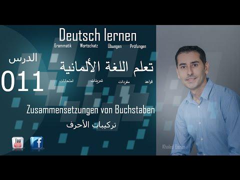 تعليم اللغة الألمانية ـ الدرس 011 تركيبات الأحرف