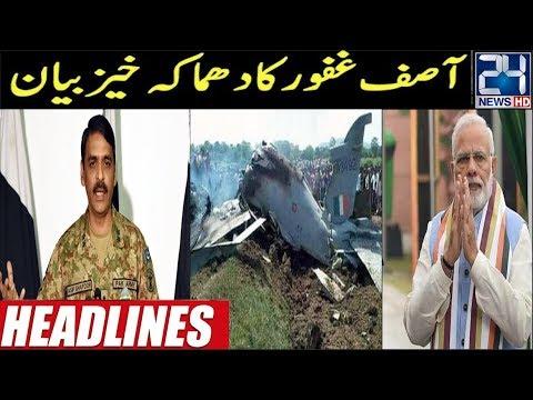 News Headlines | 9:00am | 25 March 2019 | 24 News HD