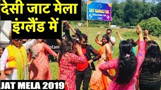 JAT MELA IN ENGLAND|| ft. GAJENDER PHOGAT || SANGWANS STUDIO| INDIAN YOUTUBER IN ENGLAND