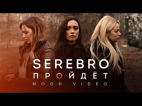 SEREBRO – Пройдёт (Mood Video) - UC3nMZLRNh-3dI9JAAkcikBA