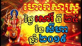 ហោរាសាស្រ្ត ថ្ងៃសៅរ៍ ទី២៤ ខែ សីហា ឆ្នាំ២០១៩ , Khmer horoscope daily by 30TV