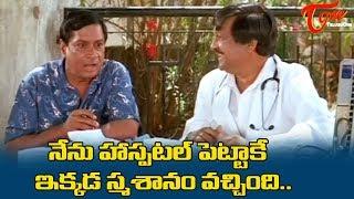 నేను హాస్పటల్ పెట్టాకే ఇక్కడ స్మశానం వచ్చింది | Telugu Movie Comedy Scenes | TeluguOne