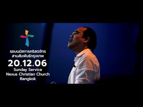 Nexus Bangkok  2020/12/06
